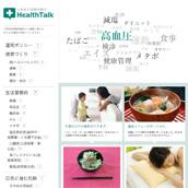 大阪府四條畷保健所 Health Talk