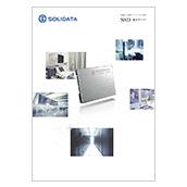 SOLIDATA製品カタログ