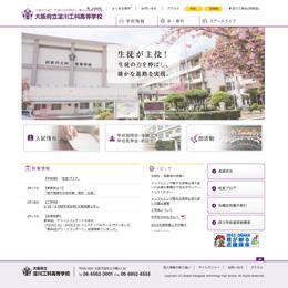 大阪府立淀川工科高等学校